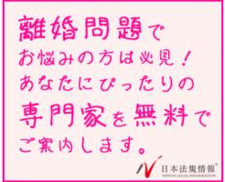 日本法規情報 離婚相談 口コミ 評判