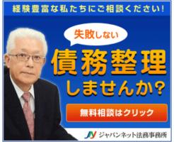 ジャパンネット法務事務所 闇金 口コミ 評判