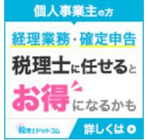 税理士ドットコム 口コミ 評判,報酬 相場 ビジネスモデル