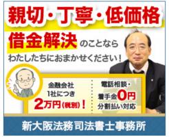 新大阪法務司法書士事務所 口コミ 評判 債務整理 司法書士