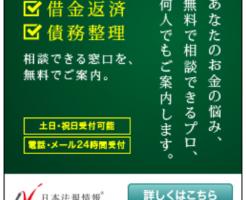 日本法規情報 債務整理サポート 口コミ 評判
