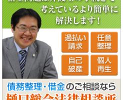 樋口総合法律事務所 債務整理 口コミ 評判