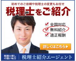 税理士紹介エージェント 口コミ 評判