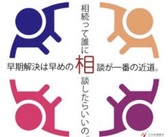日本法規情報 相続サポート 口コミ 評判