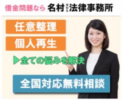 名村法律事務所 債務整理 口コミ 評判,墨田区 法律事務所