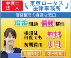 東京ロータス法律事務所 闇金相談 口コミ 評判 台東区 弁護士法人