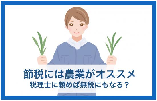 サラリーマン 節税 農業
