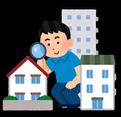競売物件 住宅ローン 資金調達 不動産投資